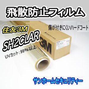 ガラス飛散防止フィルムSH2CLAR:1016mm幅×1m以上10cm単位(数量10以上で販売)|sun-home
