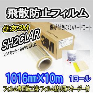 ガラス飛散防止フィルムSH2CLAR:1016mm幅×10mスキージー・施工液セット|sun-home