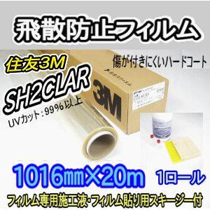 ガラス飛散防止フィルムSH2CLAR:1016mm幅×20mスキージー・施工液セット|sun-home