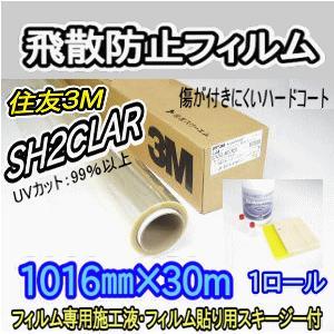 ガラス飛散防止フィルムSH2CLAR:1016mm幅×60mスキージー・施工液セット|sun-home
