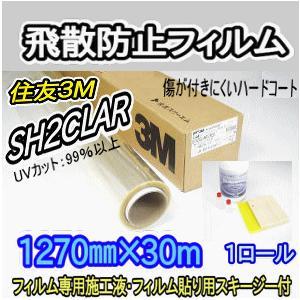 ガラス飛散防止フィルムSH2CLAR:1270mm幅×60m スキージー・施工液セット|sun-home