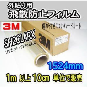 ガラス飛散防止フィルム外貼り用SH2CLARX:1524mm幅×1m以上10cm単位(数量10以上で販売)|sun-home