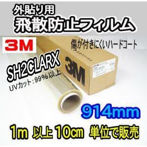 ガラス飛散防止フィルム外貼り用SH2CLARX:914mm幅×1m以上10cm単位(数量10以上で販売)|sun-home