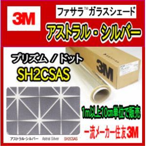 アストラル・シルバー(SH2CSAS):1270mm幅×1m以上10cm単位(数量10以上で販売)|sun-home