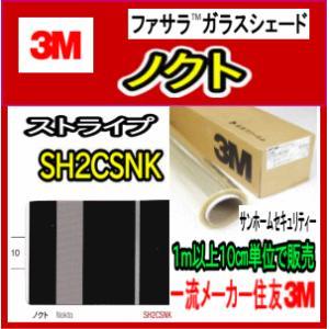 ノクト(SH2CSNK):1270mm幅×1m以上10cm単位(数量10以上で販売)|sun-home