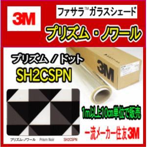 プリズム・ノワール(SH2CSPN):1270mm幅×1m以上10cm単位(数量10以上で販売)|sun-home