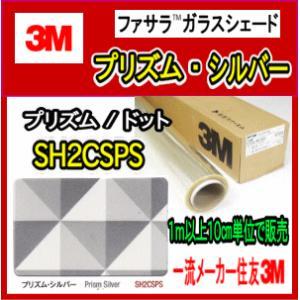 プリズム・シルバー(SH2CSPS):1270mm幅×1m以上10cm単位(数量10以上で販売)|sun-home