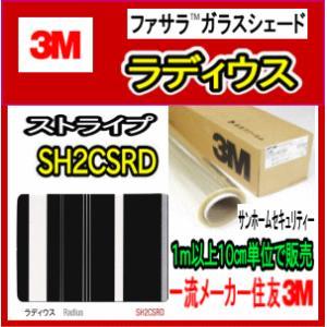 ラディウス(SH2CSRD):1270mm幅×1m以上10cm単位(数量10以上で販売)|sun-home