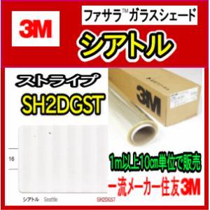 シアトル(SH2DGST):1270mm幅×1m以上10cm単位(数量10以上で販売)|sun-home