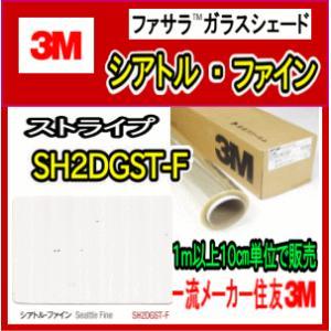 シアトル・ファイン(SH2DGST-F):1270mm幅×1m以上10cm単位(数量10以上で販売)|sun-home
