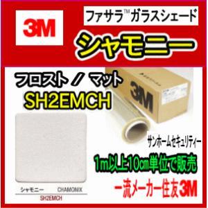 シャモニー(SH2EMCH):1270mm幅×1m以上10cm単位(数量10以上で販売)|sun-home