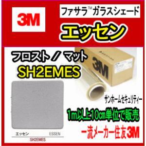 エッセン(SH2EMES):1270mm幅×1m以上10cm単位(数量10以上で販売)|sun-home