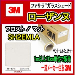 ローザンヌ(SH2EMLA):1270mm幅×1m以上10cm単位(数量10以上で販売)|sun-home