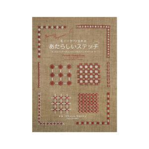 319-00001 モニーク・リヨネのあたらしいステッチ|sun-k
