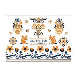319-00015 スウェーデンの伝統モチーフ|sun-k