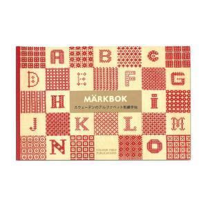 319-00019 マークブック1 スウェーデンのアルファベット刺繍手帖|sun-k