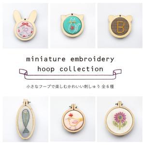 ミニチュア刺しゅう枠 全5種 ネコ,クマ,ウサギ,サークル ミニチュアフープ|sun-k