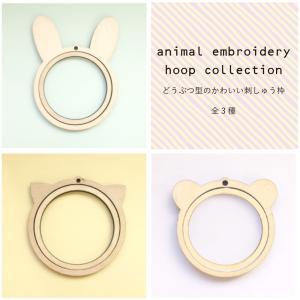 アニマル刺しゅう枠 全3種 ネコ,クマ,ウサギ|sun-k