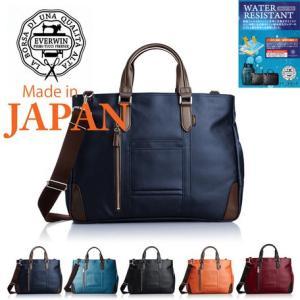 【EVERWIN】ビジネスバッグ メンズ レディース 革付属 軽量 ブラック 日本製
