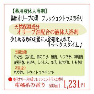 日本オリーブ 薬用オリーブの湯 フレッシュシトラスの香り 500ml  薬用液体入浴剤  【医薬部外品】 |sun-olive|02