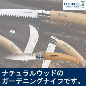 オピネル ガーデニングナイフNo.8(ブリスターパック) 001216|sun-wa