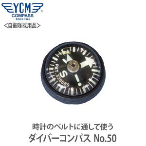 YCM(ワイシーエム) ダイバーコンパス No.50(陸上自衛隊採用品) 01710|sun-wa