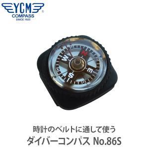YCM(ワイシーエム) ダイバーコンパス No.86S 01711|sun-wa