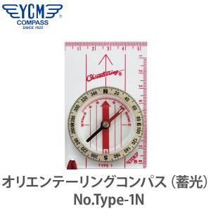 YCM(ワイシーエム) オリエンテーリングコンパス(蓄光) No.Type-1N 01714|sun-wa