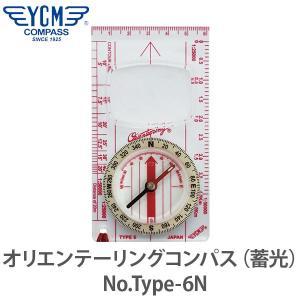 YCM(ワイシーエム) オリエンテーリングコンパス(蓄光) No.Type-6N 01716|sun-wa