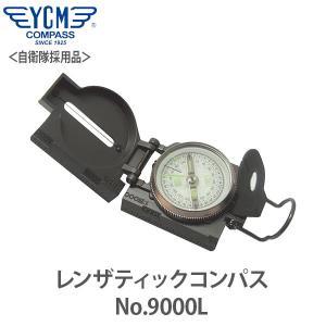YCM(ワイシーエム) レンザティックコンパス No.9000L 01717|sun-wa