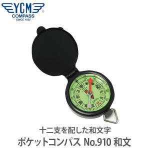 YCM(ワイシーエム) ポケットコンパス No.910 和文 01767|sun-wa