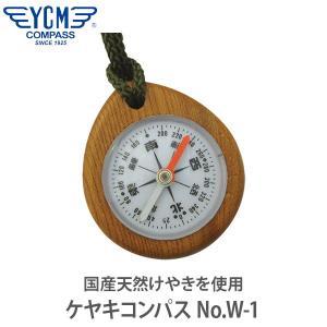 YCM(ワイシーエム) ケヤキコンパス No.W-1 01770|sun-wa