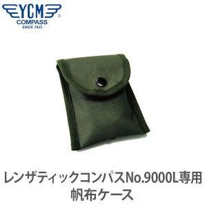 YCM(ワイシーエム) レンザティックコンパス No.9000L 専用帆布ケース 01778|sun-wa