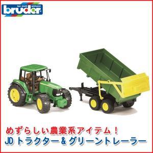 bruder ブルーダー JDトラクター&グリーントレーラー 02058|sun-wa