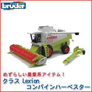 bruder ブルーダー クラス Lexion コンバインハーベスター 02120|sun-wa