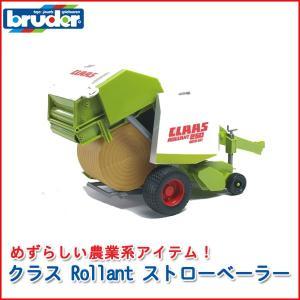 bruder ブルーダー クラス Rollant ストローベーラー 02121|sun-wa