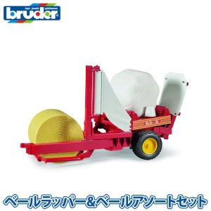 bruder ブルーダー ベールラッパー&ベールアソートセット 02122|sun-wa