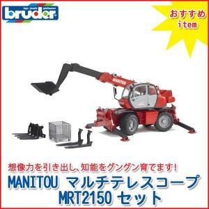 bruder ブルーダー MANITOU マルチテレスコープMRT2150セット 02129|sun-wa