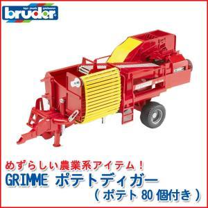 bruder ブルーダー GRIMME ポテトディガー(ポテト80個付き) 02130|sun-wa