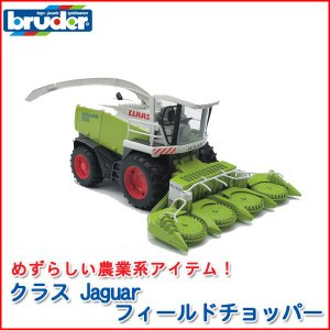 bruder ブルーダー クラス Jaguar フィールドチョッパー 02131|sun-wa