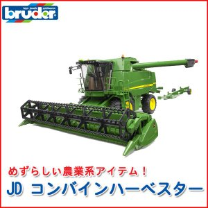 bruder ブルーダー JD コンバインハーベスター 02132|sun-wa