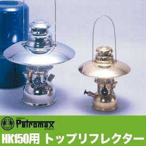 アウトドア キャンプ BBQ グランピング 登山 トレッキング PETROMAX ペトロマックス HK150用 トップリフレクター ブラス|sun-wa