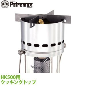 アウトドア キャンプ BBQ グランピング 登山 トレッキング PETROMAX ペトロマックス HK500用 クッキングトップ 02174|sun-wa
