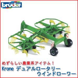 bruder ブルーダー Krone デュアルロータリーウインドローワー 02216|sun-wa