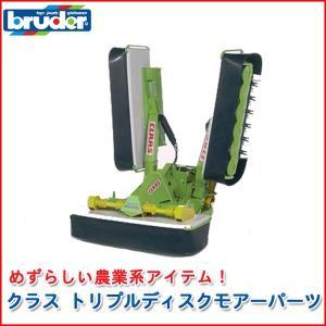 bruder ブルーダー クラス トリプルディスクモアーパーツ 02218|sun-wa