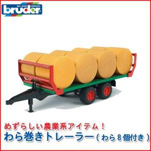 bruder ブルーダー わら巻きトレーラー(わら8個付き) 02220|sun-wa