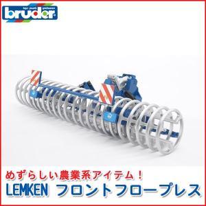 bruder ブルーダー LEMKEN フロントフロープレス 02222|sun-wa