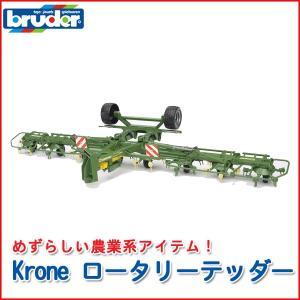 bruder ブルーダー Krone ロータリーテッダー 02224|sun-wa