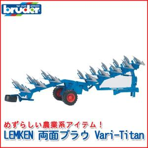 bruder ブルーダー LEMKEN 両面プラウ Vari-Titan 02250 sun-wa