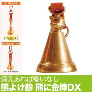 熊よけ鈴 熊に金棒DX 02302|sun-wa